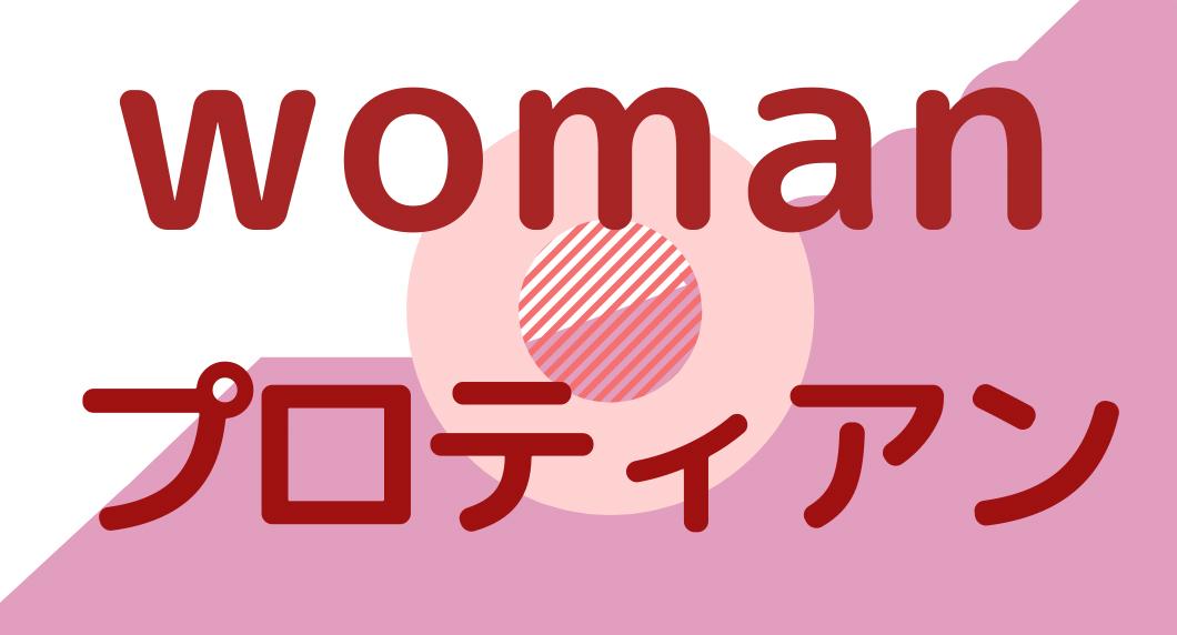 womanプロティアン